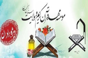 برگزاری دورههای تخصصی قرآن در مهد قرآن کریم و ولایت اصفهان