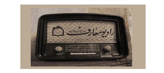 پرداختن به مفاهیم موضوعی قرآن در رادیو معارف