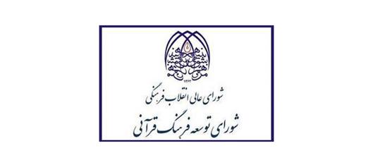 چهلونهمین جلسه شورای توسعه فرهنگ قرآنی برگزار میشود
