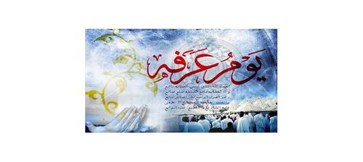 اعلام زمان پخش دعای عرفه از شبکههای سیما / حرم رضوی در شبکه قرآن