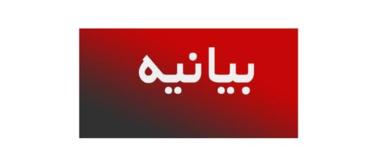 بیانیه مشترک اتحادیههای قرآنی در آستانه انتخابات