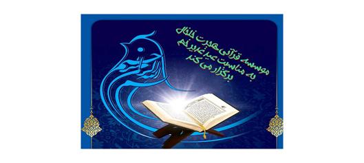 برگزاری مسابقه حفظ قرآن در مؤسسه هجرت شهرستان خلخال