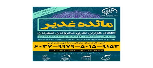 همکاری مهد قرآن خوی در طرح مردمی «مائده غدیر»