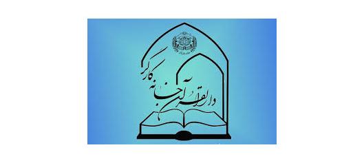 آغاز ثبتنام آموزشهای مجازی کوتاهمدت قرآن ویژه کارگران