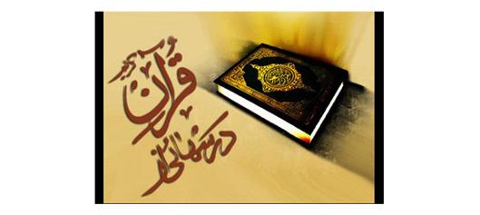 برپایی دومین مرحله آزمون «درسهایی از قرآن» در فضای مجازی