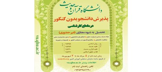 پذیرش دانشجو در دانشگاه علوم قرآن و حدیث