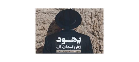 برگزاری سلسله جلسات «یهود و فرزندان آن» در میقاتالقرآن