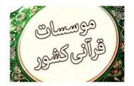 جلسه فوق العاده اتحادیه کشوری موسسات و تشکل های قرآن و عترت، چهارشنبه برگزار می شود