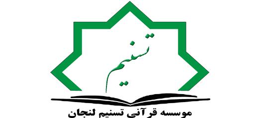 راه اندازی وب سایت جدید موسسه قرآنی تسنیم لنجان با محوریت آموزش در فضای مجازی