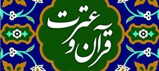 اعطای تسهیلات قرض الحسنه کارآفرینی به موسسات فرهنگی قرآن و عترت