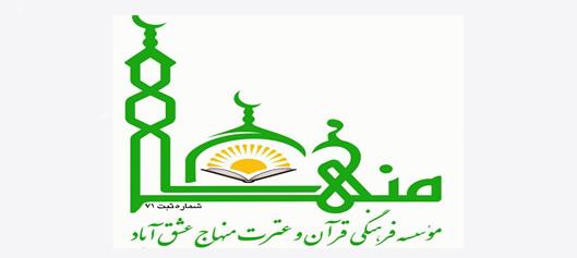 برگزاری دورههای رایگان قرآنی در مؤسسه منهاج